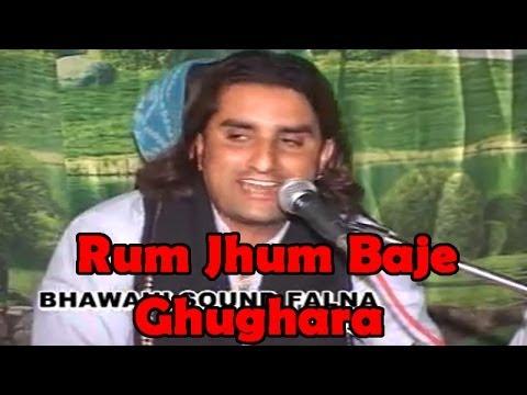 Rum Jhum Baje Ghughara | Prakash Mali Live Bhajan 2014 | New Rajasthani Video Song video