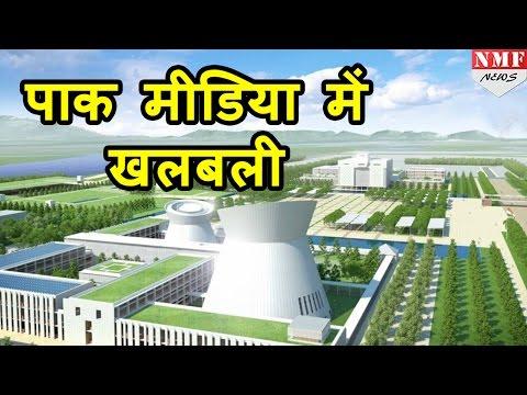Amravati के Construction को लेकर Pak Media में खलबली |MUST WATCH !!!
