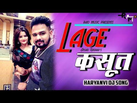 Lage Kasoot (Official Song) | Haryanvi DJ Song 2017 | Latest New Haryanavi Songs | Rao Music