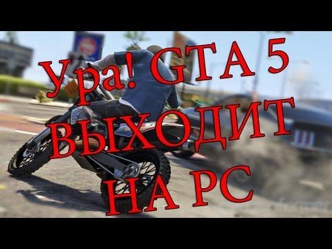 Ура! GTA 5 (ВЫХОДИТ НА PC) - Это не шутка!
