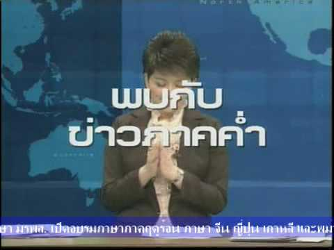 teaser ข่าวภาคค่ำ ช่อง 7  โฉมใหม่