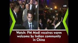 Watch: PM Modi receives warm welcome by Indian community in China - ANI News