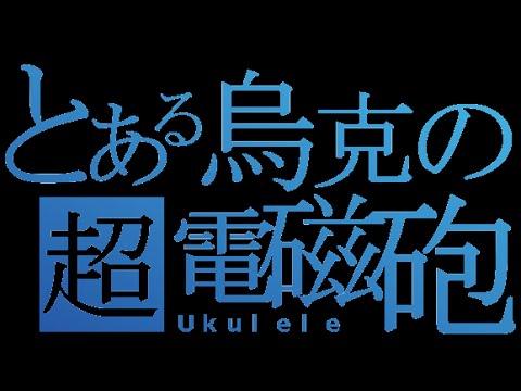 Only My Railgun - 科学の超電磁砲 ukulele (steven Law) video