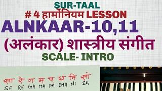 4 LESSONHOW TO LEARN HARMONIUM I HINDIURDU ALANKAAR 1011 AND SCALES