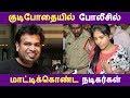 குடிபோதையில் போலீசில் மாட்டிக்கொண்ட நடிகர்கள் | Kollywood News | Tamil Cinema | Latest Seithigal