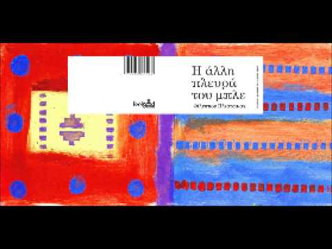 Φιλιππός Πλιάτσικας - Gordon Gano - Blister in the sun - Official Audio Release
