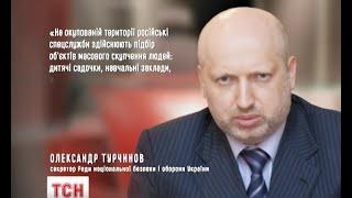 Росія невдовзі атакуватиме житлові квартали окупованого Донбасу - Турчинов - (видео)