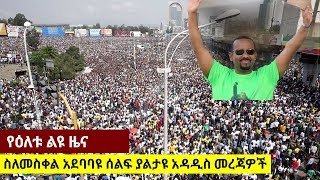 ETV Special Ethiopian News June 24, 2018