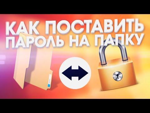 В этой статье поговорим о простой программе, позволяющей установить пароль