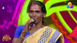 ജോലി സ്ഥലത്തെ ഇടവേളയിൽ ശാന്ത പാടിയ പാട്ട്..!! | Comedy Utsavam | Viral Cuts