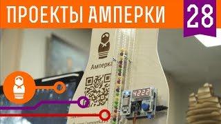 Мотиватор SMM-щика на Arduino. Готовимся к Moscow Maker Faire 2017. Проекты Амперки
