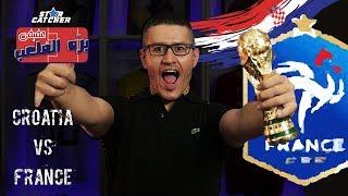 """عفيفي بره الملعب """"Star Catcher"""" - تحليل مباراة فرنسا وكرواتيا في نهائي كأس العالم- 15/7/2018"""