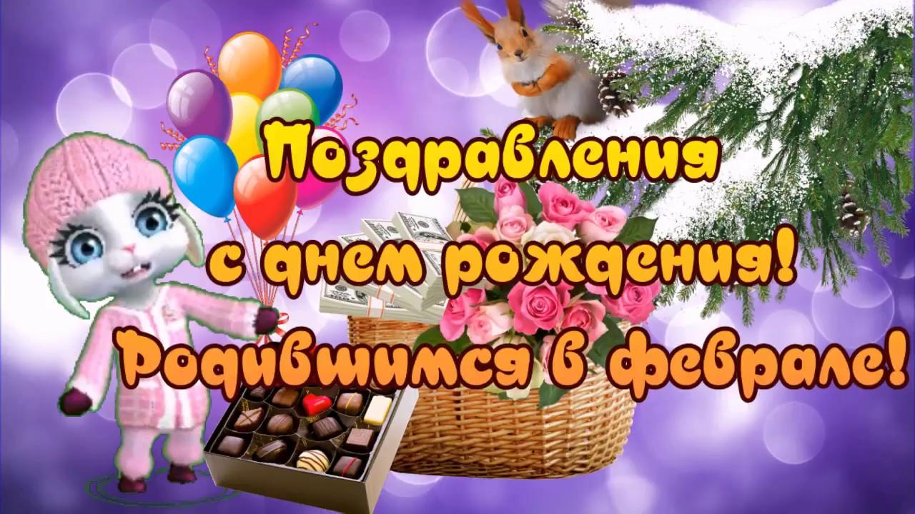 Поздравление с день рожденья в феврале 168