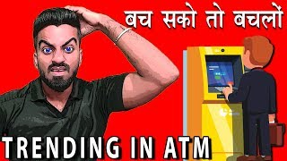 All Types of ATM Frauds