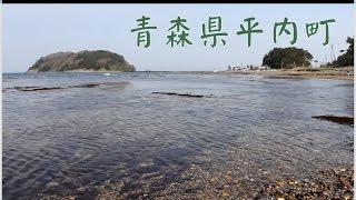 青森県平内町の紹介(概要版)