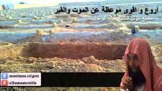أقوى موعظة مبكية عن الموت والقبر للشيخ خالد الراشد - مؤثرة جدا