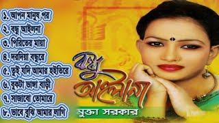 বন্ধু আইলান    Bondhu Ailana    Mukta sarkar