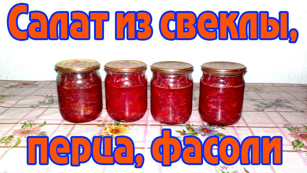 Салат свекла с фасолью на зиму рецепты с фото пошагово