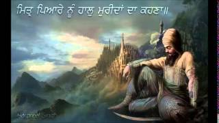 """Mittar Pyare Nu""    Full Song ""Amrinder Gill""  ""Movie Chaar Sahibzaade"""