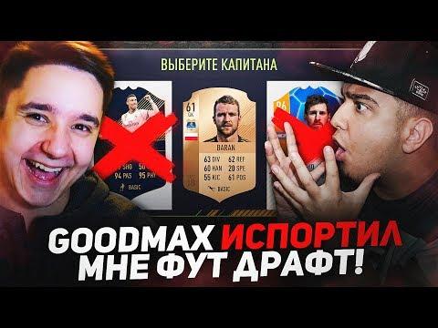 GOODMAX ИСПОРТИЛ МНЕ ФУТ ДРАФТ
