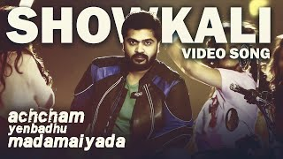 Showkali Video Song HD AYM | Achcham Yenbadhu Madamaiyada | STR, A R Rahman, Gautham Vasudev Menon