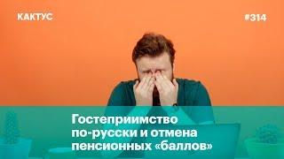 Гостеприимство по-русски и отмена пенсионных «баллов»