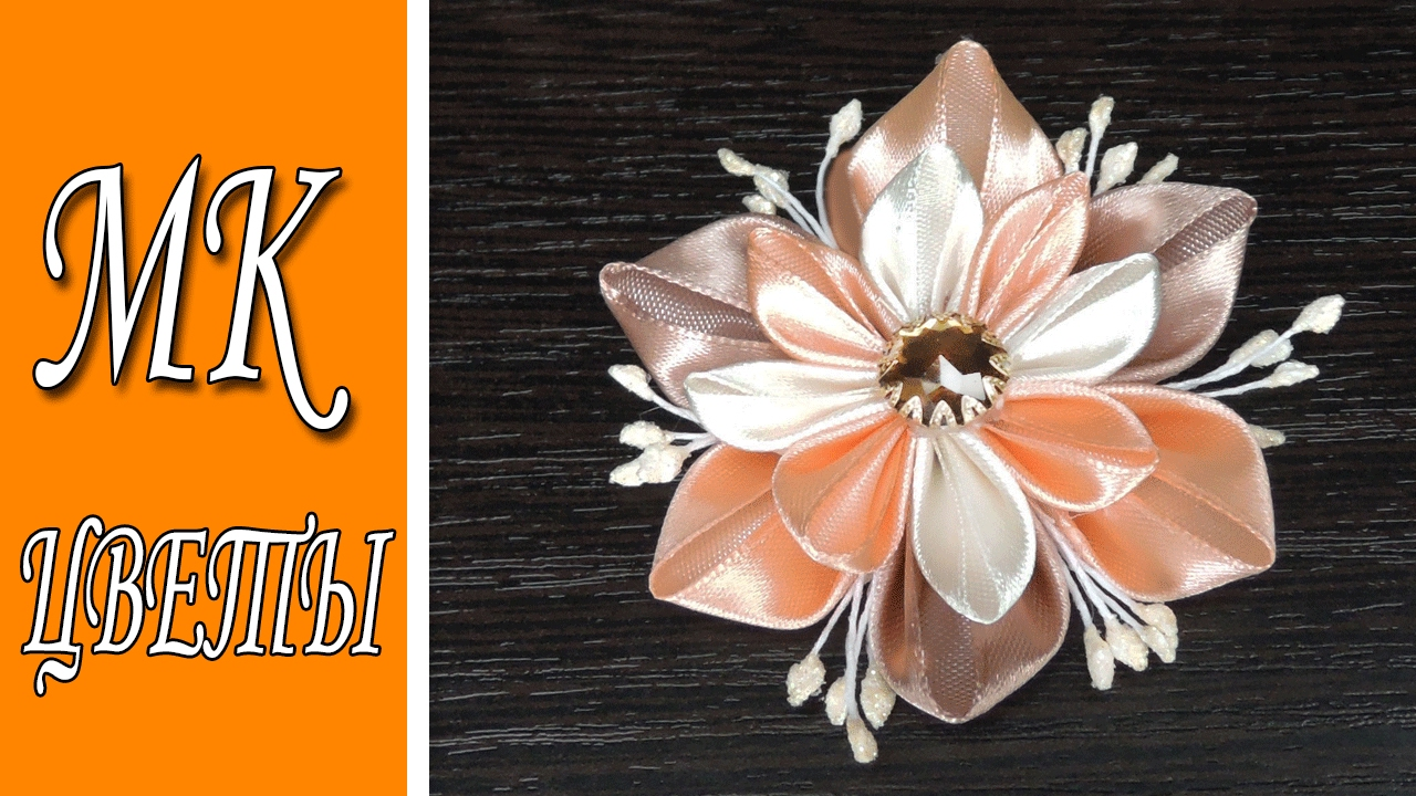 Цветы из атласных лент своими руками мастер класс для начинающих канзаши 65