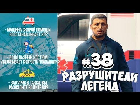 GTA 5 - РАЗРУШИТЕЛИ ЛЕГЕНД #38