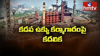 Central Govt instructs Mecon to Give Technical Report on Proposed Kadapa Steel Plant in AP | hmtv