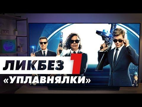 Уплавнялка в телевизоре – зачем и что это