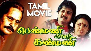 Penmani Aval Kanmani - Full Tamil Movie Bayshore | Prathap Pothen | Seetha | Visu | Kishmu