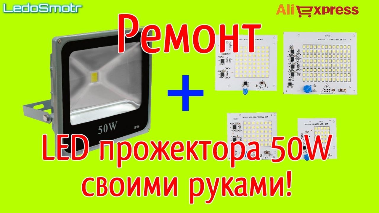 Ремонт драйвера прожектора своими руками 679