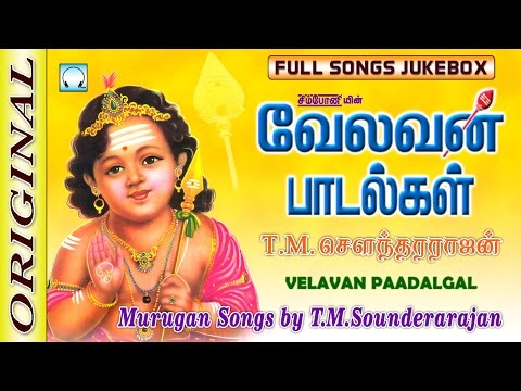 T.M.Soundararajan   Velavan Padalgal   Murugan Songs