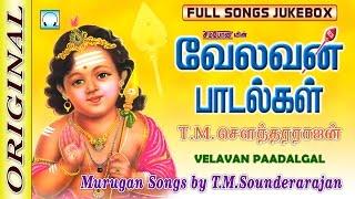 T.M.Soundararajan | Velavan Padalgal | Murugan Songs