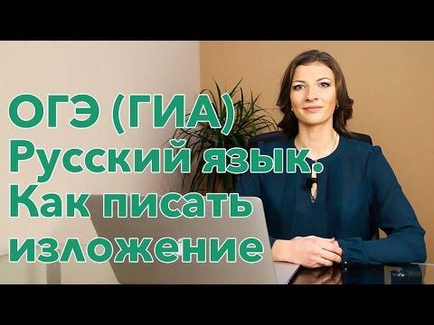 Подготовка к ОГЭ по русскому языку 2017 - 2018