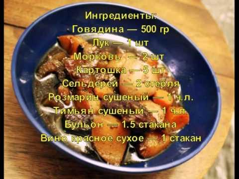 Рецепты говядины в вине