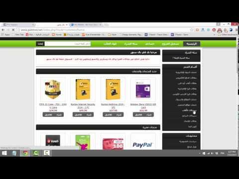 الشراء عن طريق البيتكوين : تعرف على متجر PalStore للمنتجات الرقمية