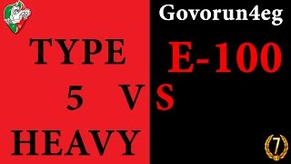 ТанкоБатл Е-100 vs TYPE 5 heavy какой танк лучше?   Govorun4eg