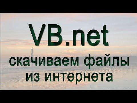 VB.net - 18 - Скачиваем файлы из интернета