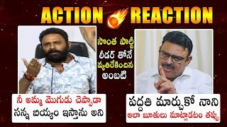 ACTION & REACTION : Minister Kodali Nani vs Ambati Ramababu | YSRCP Party | Political Qube