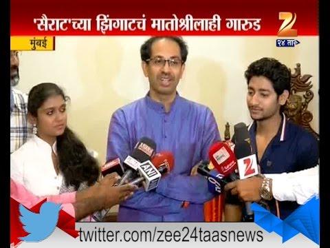 Mumbai | Shiv Sena | Uddhav Thackeray | On Marathi Movie Sairat Team