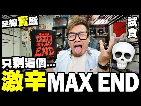 【試食】日本颱風全線杯麵賣斷只剩這個...賣不出是因為激辣?激辛MAX END