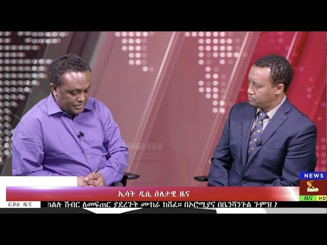 ESAT DC Daily Ethiopian News Dec 2018   Abdi Illey