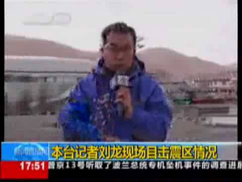 青海玉树大地震  Yushu Qinghai China earthquake