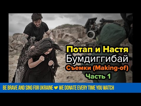 Потап и Настя - Бумдиггибай - Making-of (part 1)