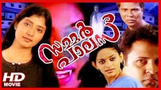 SUMMER PALACE | MALAYALAM HORROR FULL MOVIE | KRISHNA KUMAR | SINDHU