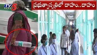 ప్రభుత్వ ఆసుపత్రిలో త్రాగునీరు కొరత..! | Lack Of Drinking Water In Guntur Govt Hospital