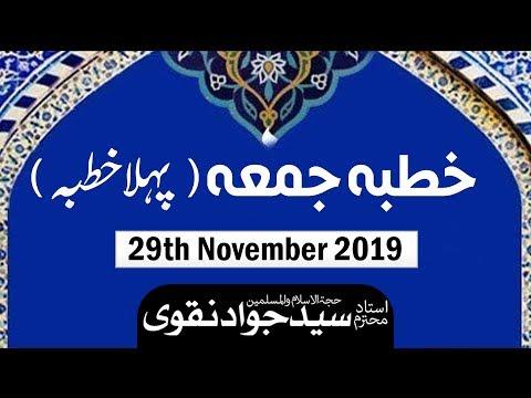 Khutba e Juma (1st Khutba) - Ustad e Mohtaram Syed Jawad Naqvi - 29th November 2019