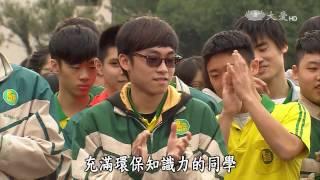 【合心協力救地球】20161223 - 育成高中(下)
