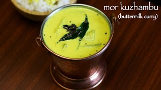 mor kuzhambu recipe | more kulambu recipe | mor kulambu recipe